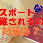なぜ日本のパスポートは盗難されるの?盗まれないための対策とは?