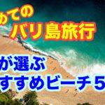 バリ島のビーチといえば??初心者でも満足できる絶景ビーチ5選!!
