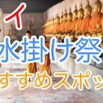 タイの水掛け祭りとは?おすすめスポットや注意点もご紹介!