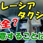 マレーシアーのタクシーは安全なの?注意することはある?