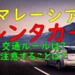 マレーシアをレンタカーで旅行したい!!シェアカーもあるって本当?