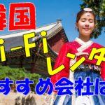韓国旅行をするときにオススメのWi-Fiレンタル会社はどこ??