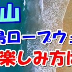 釜山で人気のロープウェイとは?松島海上ロープウェイの楽しみ方は?