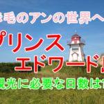 プリンスエドワード島の観光に必要な日数は?赤毛のアンの世界とは?