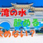 台湾の水道水は飲んだらダメ?腹痛や下痢にならない予防策とは?