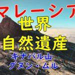 マレーシアの世界遺産キナバル山とグヌン・ムルなどの魅力とは??