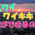 ハワイの定番観光スポット!人気エリア・ワイキキの魅力は?