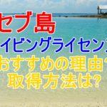 ダイビングライセンス取得するならセブ島で!おすすめの理由とは?