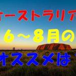 オーストラリア旅行に行くなら夏がオススメ!観光のポイントは?