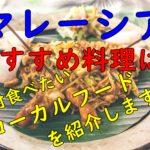 マレーシアのご飯は何がおすすめ?絶対食べたいローカル料理を紹介!