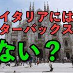 イタリアにはスターバックスが1店舗しかない!?日本との違いは??