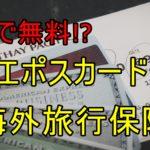 海外旅行者に大人気エポスカードの海外旅行保険!!実際の評判とは?