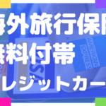海外旅行保険付き!!年会費無料のクレジットカード3選は??