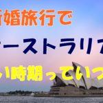 新婚旅行はオーストラリアにしよう!!安い時期っていつなの??