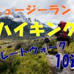 ニュージーランドでハイキング!!グレートウォーク10選とは??