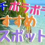 太平洋の真珠⁉︎タヒチのボラボラ島のおすすめスポットは⁉︎