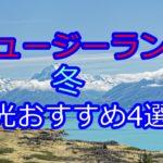 ニュージーランドの冬を楽しもう!観光するならどこがおすすめ?