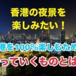 香港を100%楽しむために教えます!持っていけばよかった物とは?