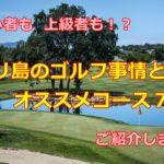 バリ島のゴルフ事情は?初心者も上級者も楽しめるってほんと?
