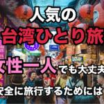 台湾の女性ひとり旅は危険?自分を守るために注意することは?