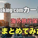 Booking.comカードは海外旅行保険が無料付帯!評判は?