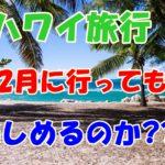 憧れの島!!ハワイは12月の雨季に行っても楽しめるの??