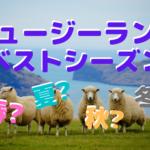 四季がある?ニュージーランド旅行におすすめのベストシーズンは??