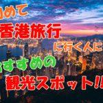 初めて香港旅行に行く人におすすめの観光スポットとは???