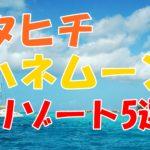 憧れのタヒチでハネムーン!!おすすめリゾート5選とは??