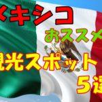 実は魅力がたくさん!?メキシコのオススメ観光スポット5選とは?
