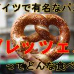 知ってる?ドイツで有名なパン!プレッツェルってどんな食べ物?
