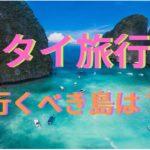 タイに行くなら絶対訪れるべき!ビーチがおすすめの島5選とは??
