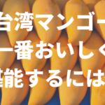美味しい台湾マンゴーが手軽に食べられるオススメスポットは??