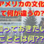 アメリカと日本の文化ってどう違うの!?渡米前の注意点をご紹介!!