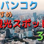 タイの首都バンコクのおすすめ人気観光スポット3選とは??