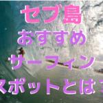 世界中から人が集まる!!セブ島でサーフィンができるスポットとは?