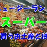 ニュージーランドのスーパー事情!!スーパーで買うお土産とは??