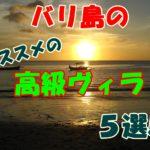 神々の島バリ島!!憧れの高級ヴィラ5選!!おすすめはどこ?