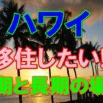 ハワイに移住したい時どうする?短期と長期移住する場合とは!?