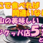 ここで食べれば間違いなし!釜山の美味しいデジクッパ店5選とは?