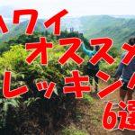 ハワイで絶景が見られるオススメトレッキングコース6選とは??