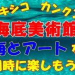 メキシコ・カンクンの海底美術館とは?海とアートを同時に楽しもう!