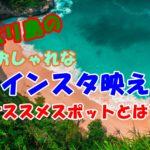 女性に人気!!バリ島のおしゃれなインスタ映えスポット7選とは??