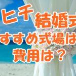 タヒチで憧れのリゾート結婚式!!結婚式の費用を抑える方法とは?