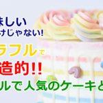 人気爆発中!?カラフルで創造的!!記憶に残るソウルのケーキとは?