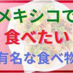 メキシコに行ったら食べなきゃ損!美味しい有名な食べ物とは?