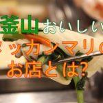 日本人に大人気!!釜山でタッカンマリが食べられるお店とは??