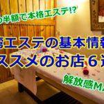 台湾エステは本格的でオススメ!!安くて魅力的なお店6選とは!?
