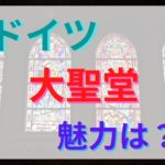 これは見逃せない!日本では見られないドイツの大聖堂の魅力とは?