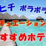タヒチのボラボラ島おすすめホテルとは?シチュエーション別にご紹介!